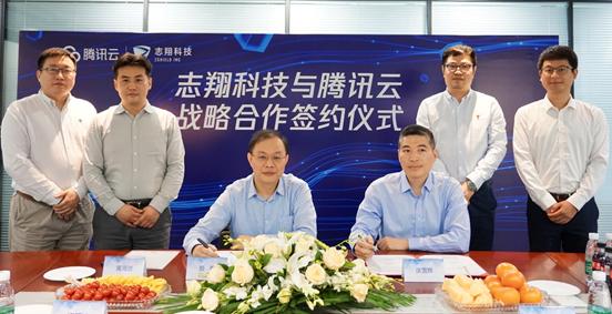 志翔科技与腾讯云开启战略合作 合力深耕多行业领域