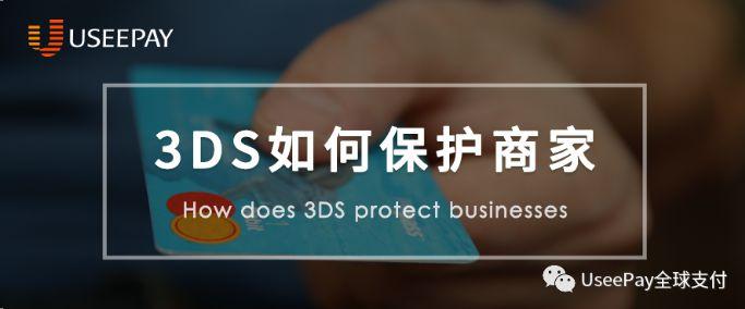 到底有没有3DS2.0?UseePay带你了解身份验证如何保护商家免受欺诈