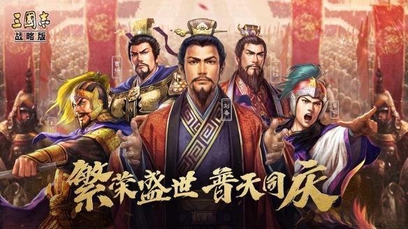 向玩家撒币300万!《三国志·战略版》怎么反攻日本市场的?