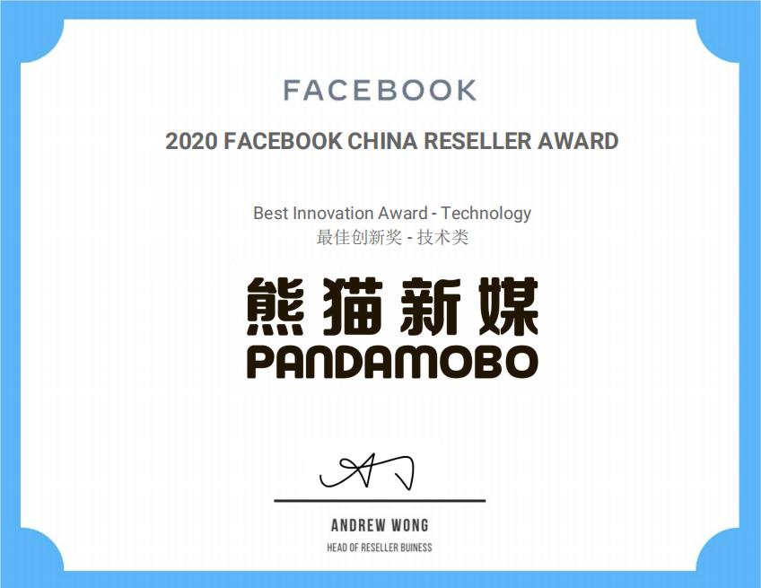 久其数字旗下PandaMobo获得Facebook中国代理商技术类最佳创新奖