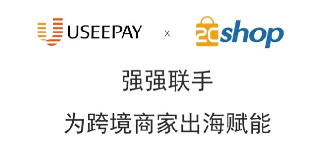 UseePay与2Cshoop强强联手,为跨境商家出海赋能