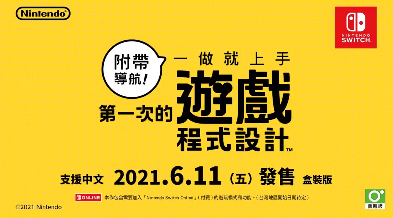 任天堂Switch傻瓜式游戏制作软件将于6月11日发售,售价219港币