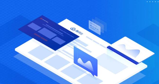 腾讯云正式发布Serverless Web Function,助力Web服务一键上云