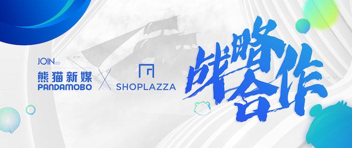 久其数字传播旗下PandaMobo与店匠SHOPLAZZA达成战略合作