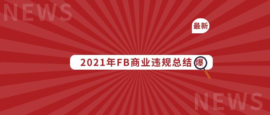 2021年Facebook(fb脸书)广告商业违规总结