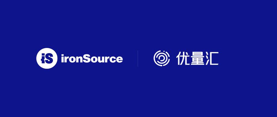 欢迎腾讯优量汇入驻ironSource聚合平台!