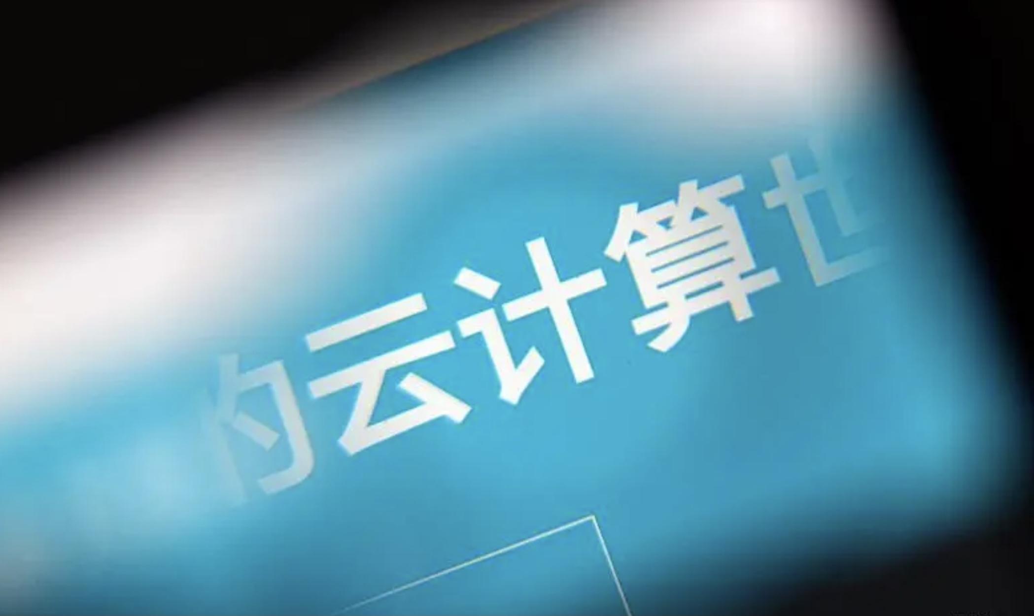 """中国云计算""""引领""""世界!这一次,阿里云立功了!"""