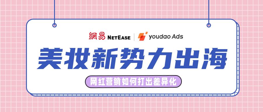 完美日记VS花西子!国货美妆出海,网红营销如何打出差异化?