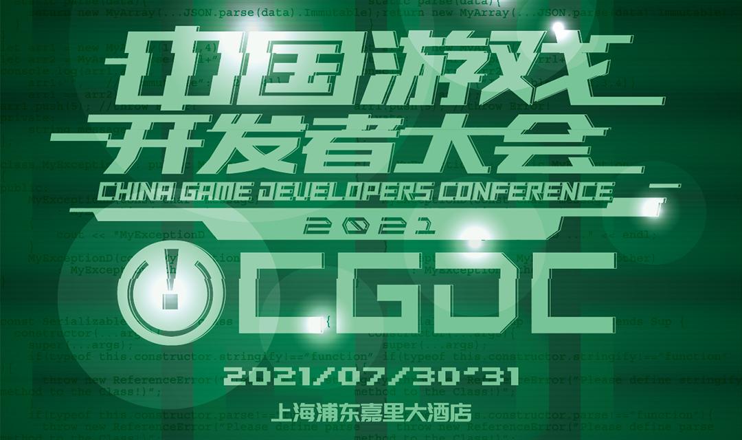 2021中国游戏开发者大会(CGDC)7月31日休闲游戏专场演讲嘉宾!业内大牛抢鲜看