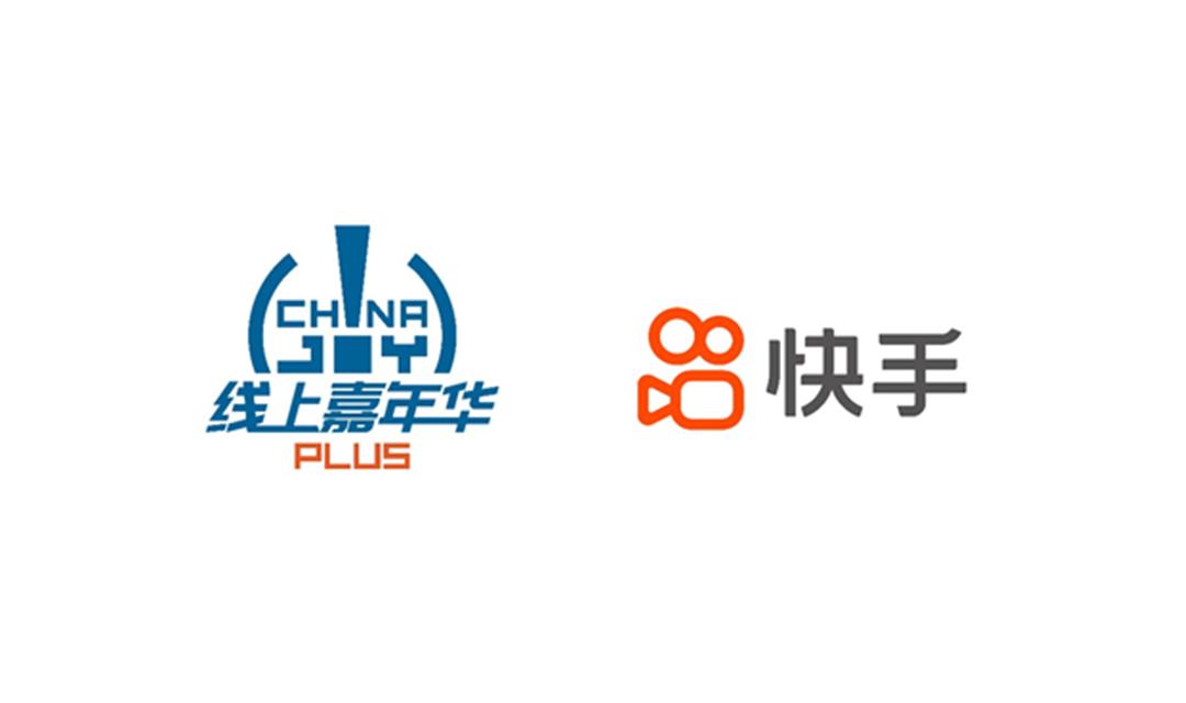 2021第二届ChinaJoy Plus携手快手全力打造线上嘉年华