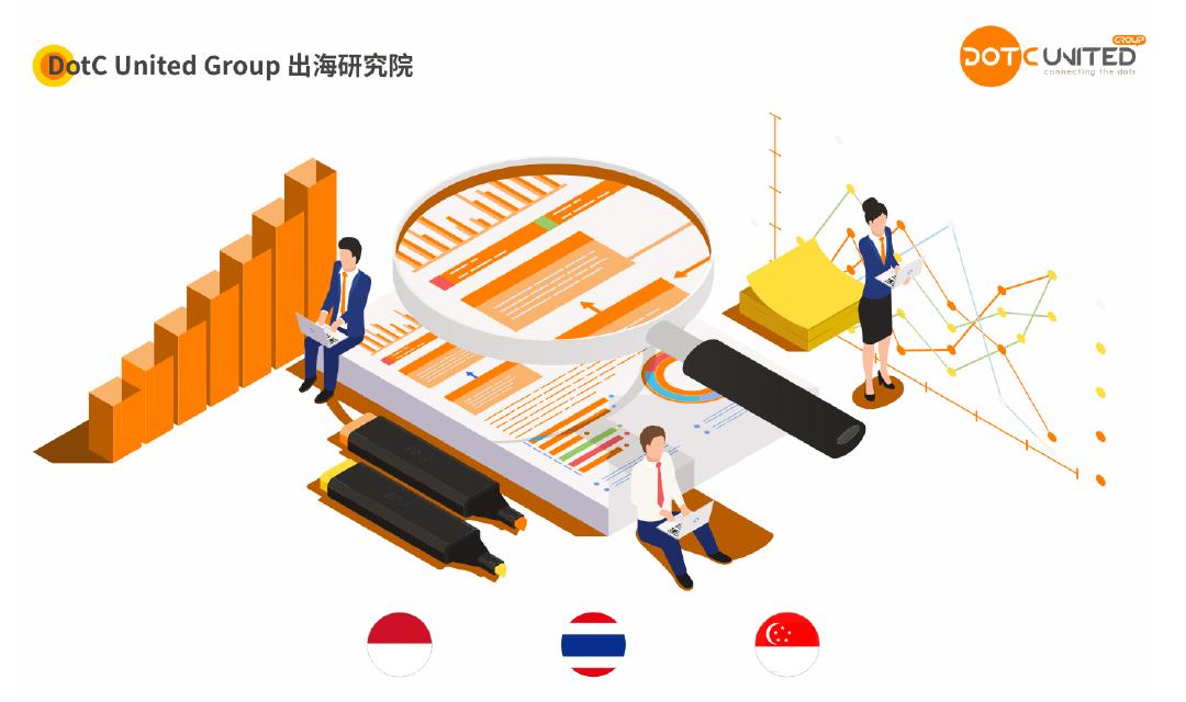 出海必读丨《2021 H1东南亚市场中国APP出海启示录》完整版报告重磅发布