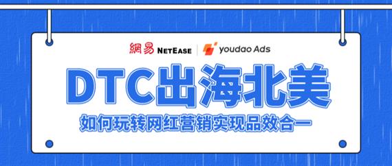 DTC电商出海北美,如何玩转网红营销实现品效合一?