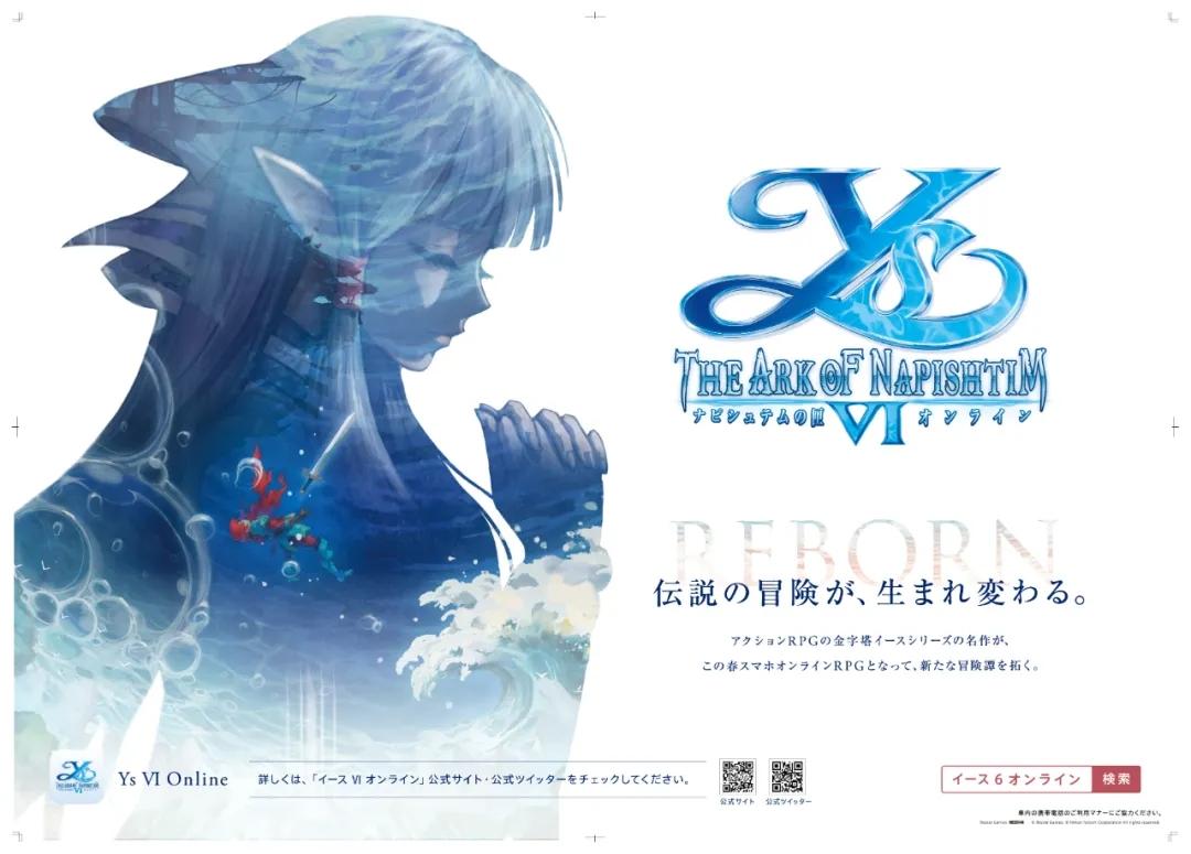 把日本34年的经典IP带到国内,《伊苏6:纳比斯汀的方舟》能否搅动RPG市场?