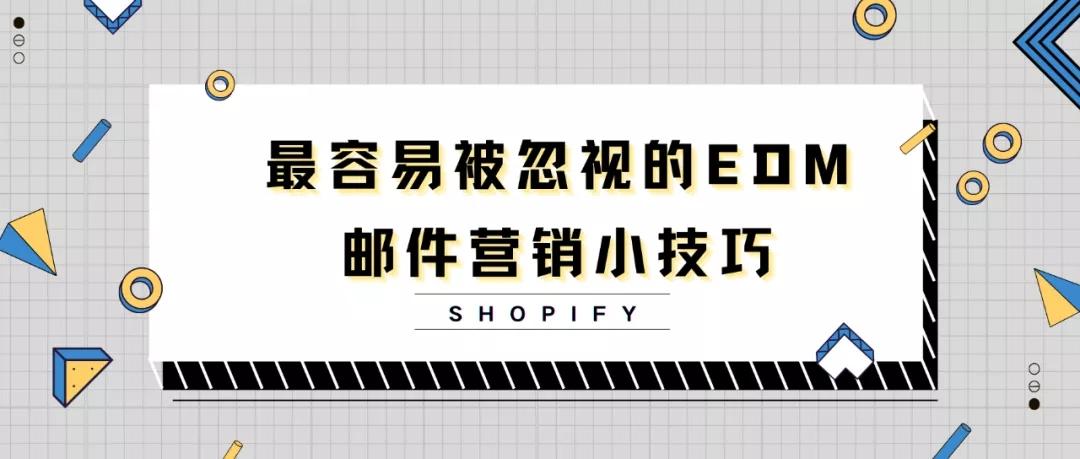 最容易被忽视的EDM邮件营销小技巧 | Shopify