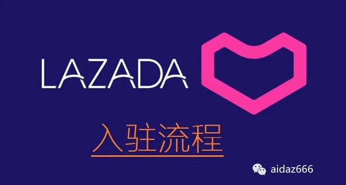 lazada开店注册流程图解,及类目佣金分享!