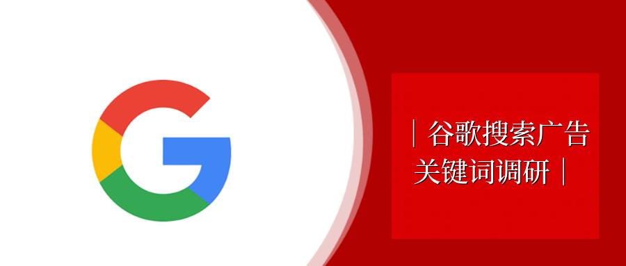 谷歌搜索广告关键词调研——如何一步一步找到高ROI的关键词