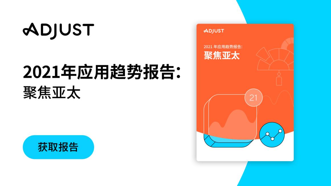 Adjust《2021年应用趋势报告:聚焦亚太》火热出炉
