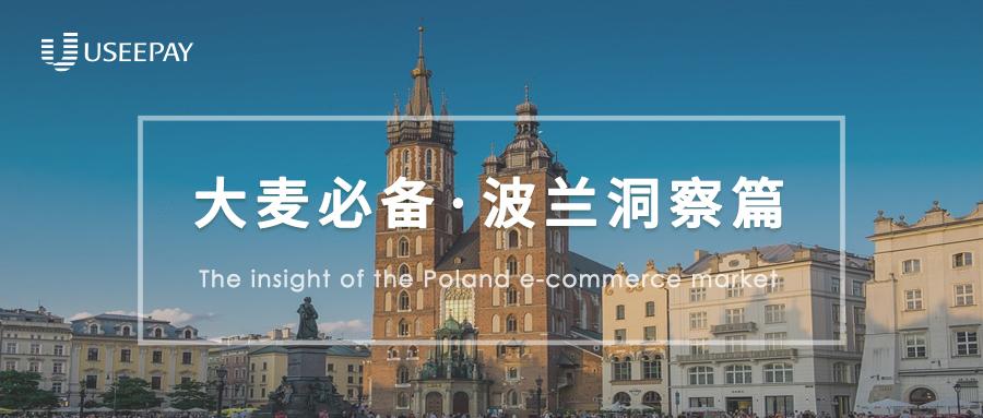 琥珀之国,欧洲市场洞察之波兰篇