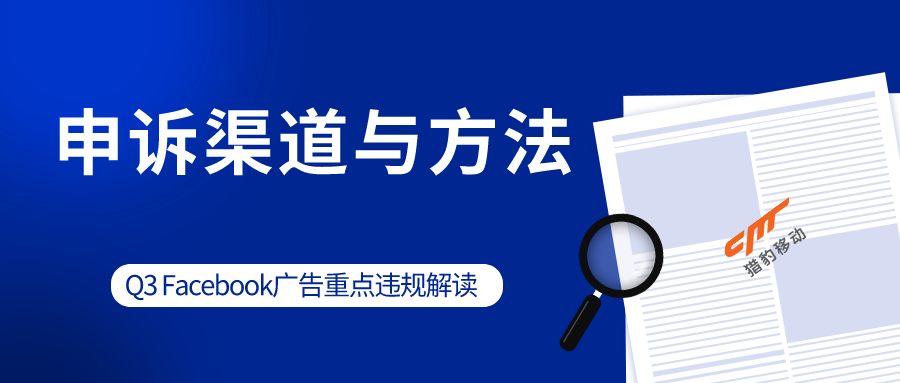 Q3Facebook广告重点违规解读&申诉渠道与方法