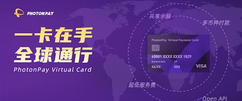 【PhotonPay·全球发卡】额度共享,API高效接入,助您畅付全球!