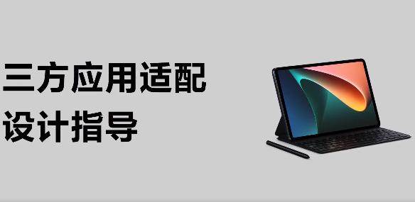 小米PAD适配开发者线上交流会回顾