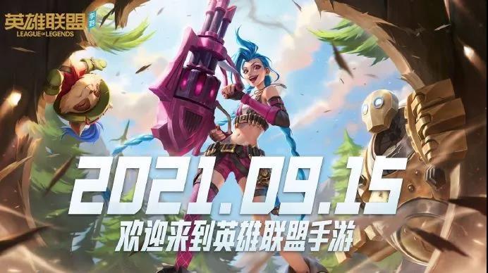 《英雄联盟手游》宣布9月15日改为限量测试,将持续至国庆假期后