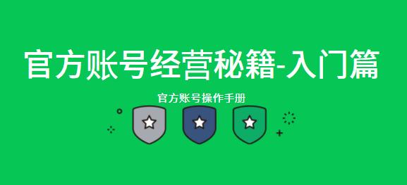 LINE官方账号经营秘籍-入门篇