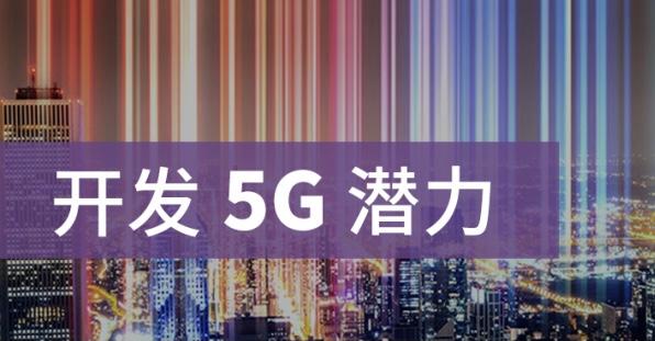 开启 5G 之旅 | 5G 技术转型解读
