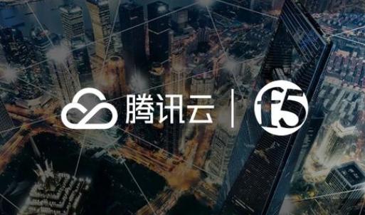 F5携手腾讯云共推分布式数据库解决方案