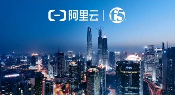 F5携手阿里云以定制化混合云解决方案满足企业多云应用需求