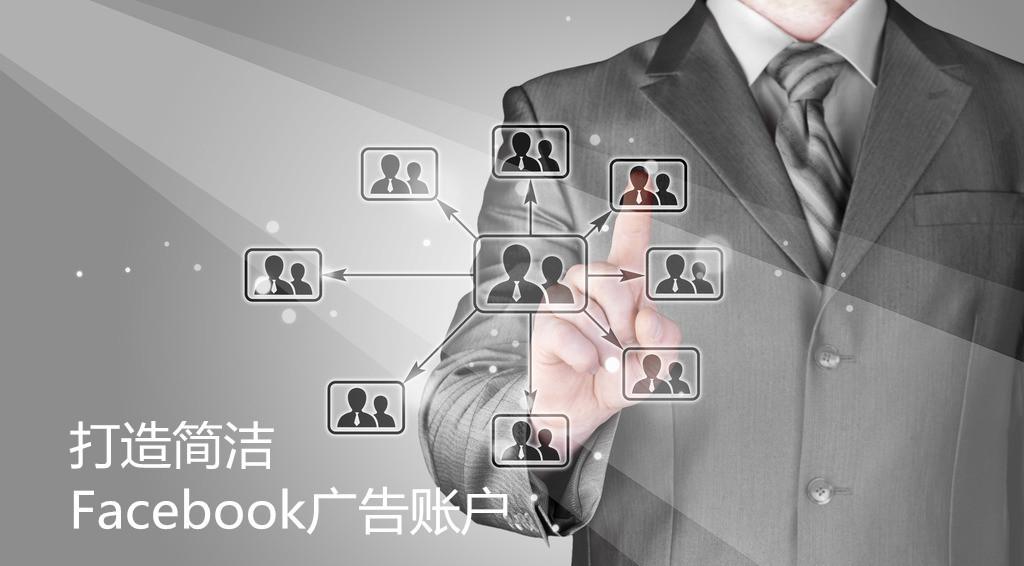 如何打造简洁Facebook广告账户结构?