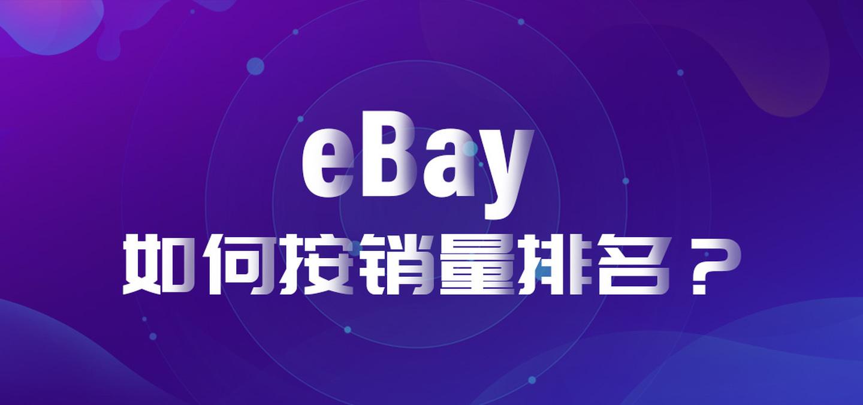 eBay销量调查工具分析有哪些?如何按销量排名?