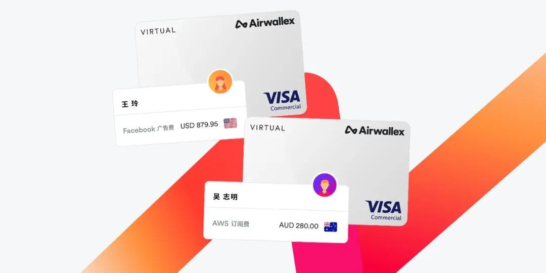 云汇Visa卡全面升级,增加员工卡功能,解锁更多使用场景