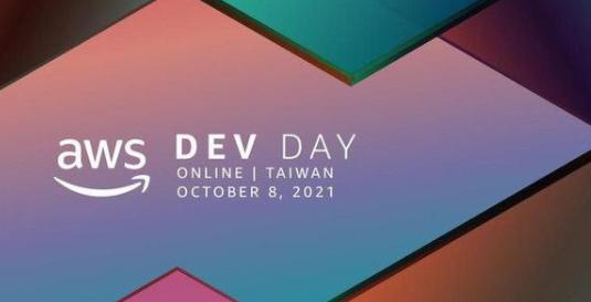 AWS Dev Day开发者大会来了!业界大神集结,在线开发技术潜能