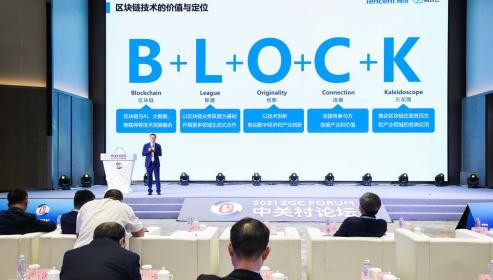 腾讯亮相2021中关村论坛,云链结合助力政务新生态