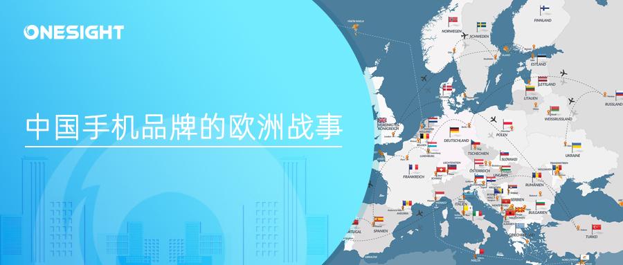 OneSight观察丨中国手机品牌的欧洲战事