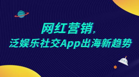 网红营销,泛娱乐社交App出海新趋势