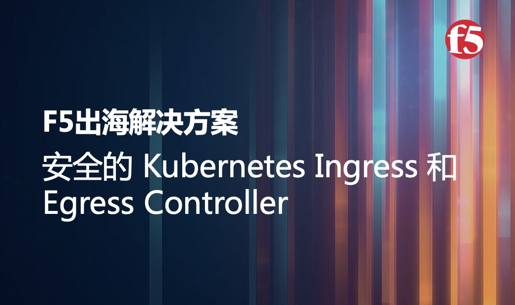 安全的 Kubernetes Ingress 和 Egress Controller