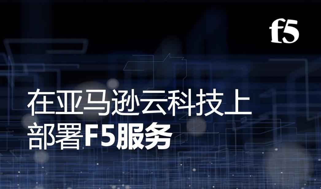 在亚马逊云科技上部署F5服务