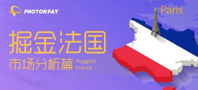 @跨境卖家,繁荣的法国市场正在向你招手