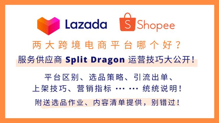 Lazada 和 Shopee 哪个比较好?东南亚跨境电商卖家攻略(上)