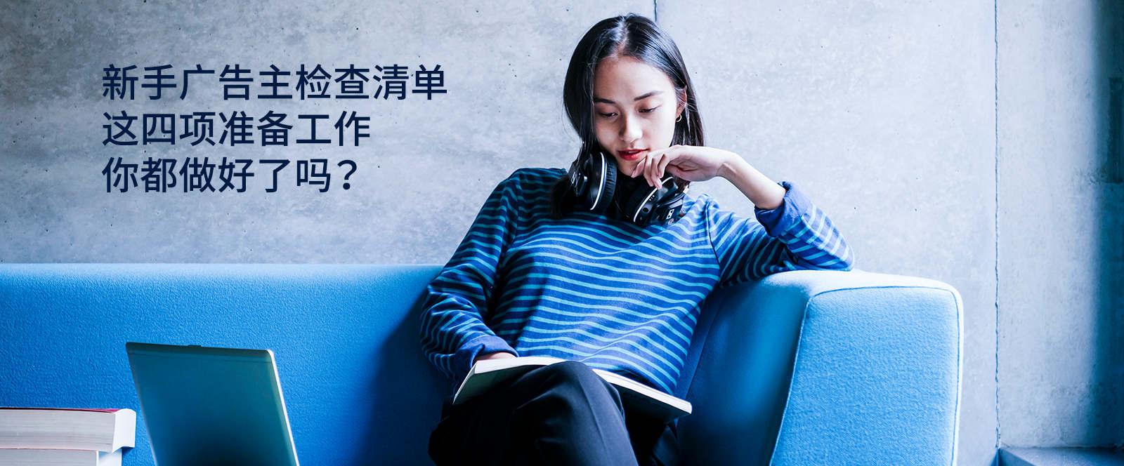 提个小醒:开户需要什么资料?Facebook新手广告主检查清单↓