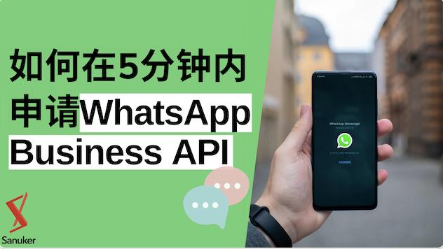 如何在5分钟内申请WhatsApp Business API?