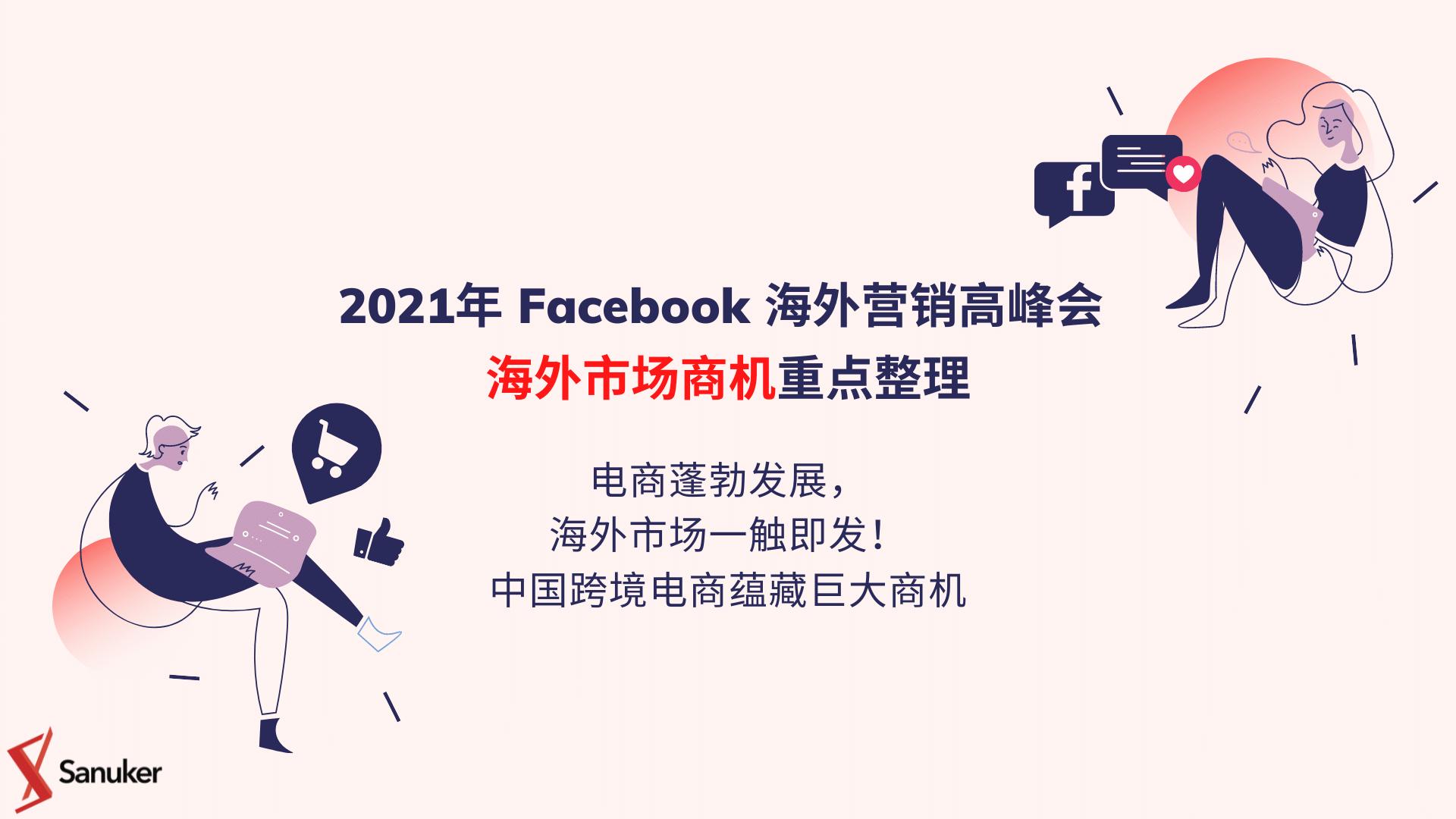 2021年 Facebook 海外营销高峰会 海外市场商机重点整理