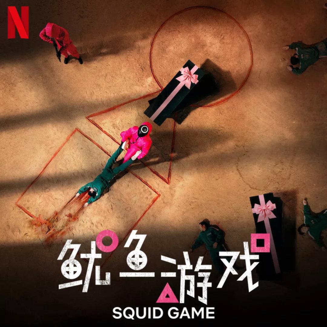 鱿鱼游戏-SquidGame版权方行动了,亚马逊店铺遭批量投诉。