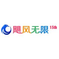武汉飓风无限广告有限公司