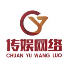 河北传娱网络科技有限公司