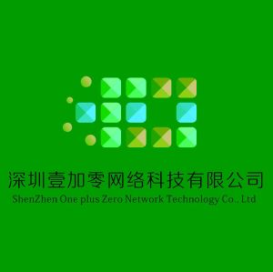 深圳壹加零网络科技有限公司