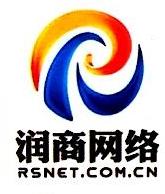 福建润商网络技术有限公司