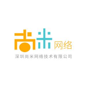 深圳尚米网络技术有限公司
